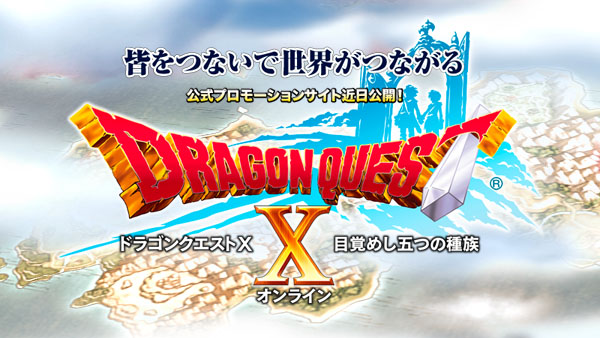 DQX-Announced-Wii-WiiU