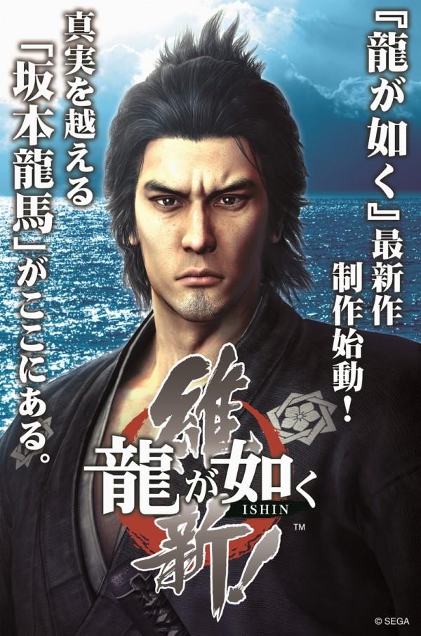 Yakuza-Ishin-Announced-600x905