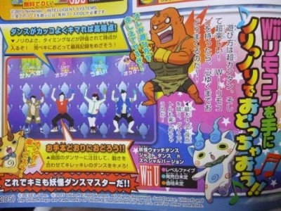Yo-kai-Watch-Just-Dance-Scan_08-10-15-400x300